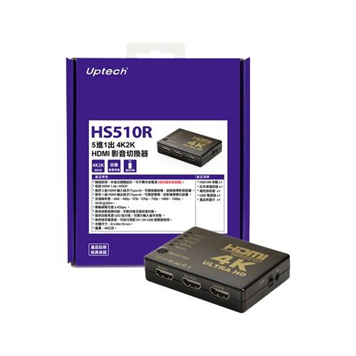 UPTECH 登昌恆 HS510R 5進1出 4K 2K HDMI 影音切換器 自動掃描切換