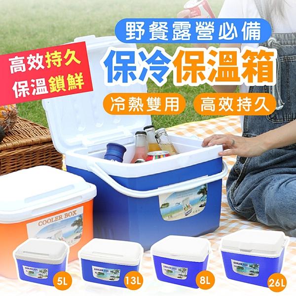 【戶外急速保鮮!26L 高效鎖鮮保冰箱】戶外保冷箱 冰桶 保冰箱 釣魚箱 保冷箱 保溫冰箱