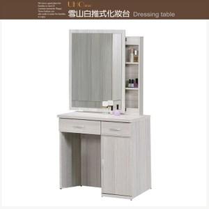 化妝台【UHO】雪山白推式化妝台(不含化妝椅)