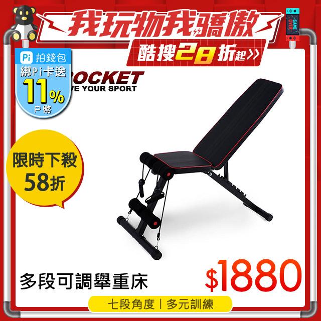 【AD-ROCKET】多段可調舉重床/複合式重訓椅