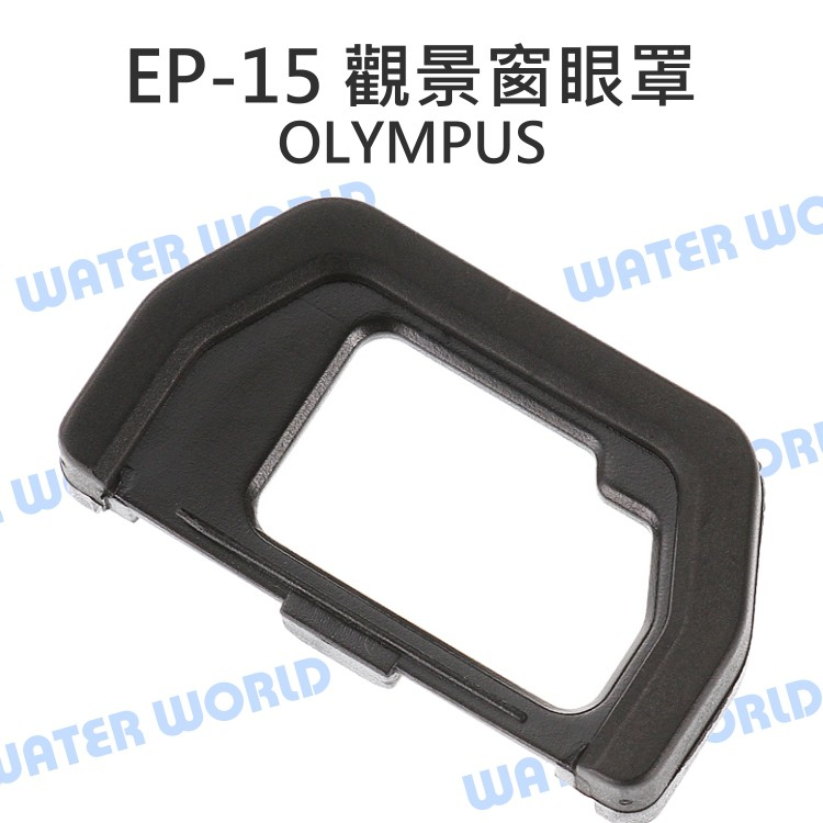 【中壢NOVA-水世界】OLYMPUS EP-15 觀景窗 眼罩 E-M10 EM5 MarkII 2 EP15 EYE