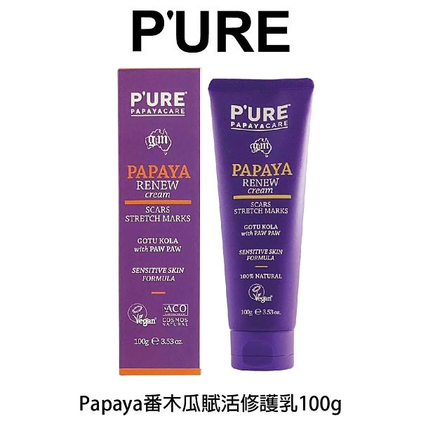 PURE PAPAYA 澳洲 番木瓜賦活修護乳 100g 護膚乳 乳霜
