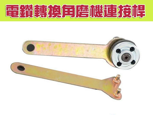ZC-67 電鑽轉砂輪機 電鑽支架 轉換頭 轉換桿 砂輪 鋸片 拋光 研磨機 打蠟機 不易打滑三角柄