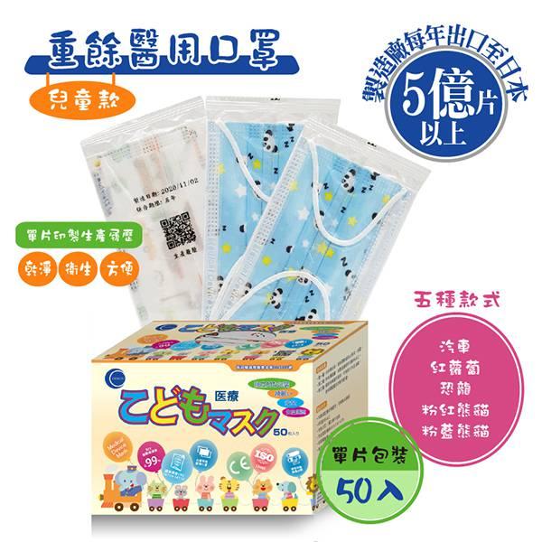 重餘醫用口罩(未滅菌)50入-兒童(粉藍熊貓) 【康是美】
