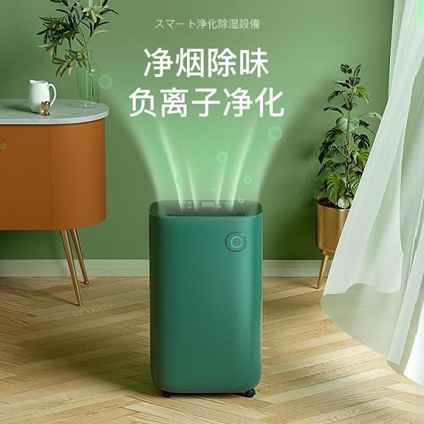 家用室內去濕抽濕機回南天大功率房間乾燥除潮吸濕神器 【夏日新品】