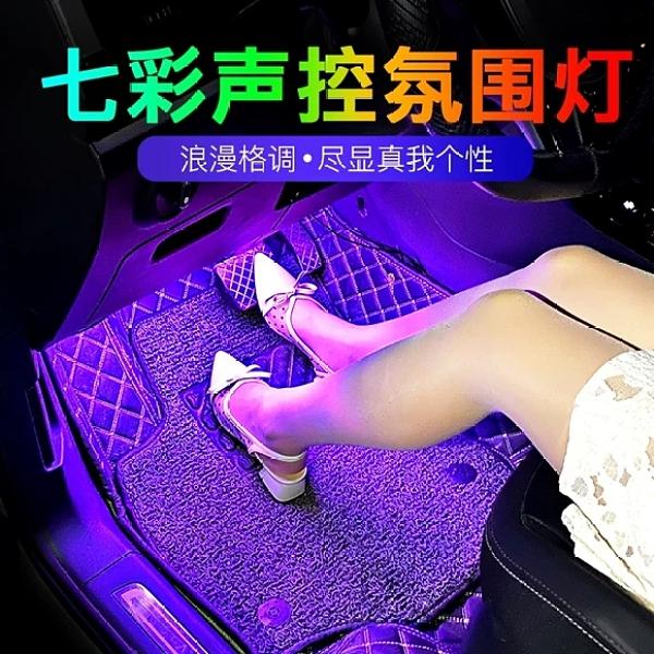 車內氛圍燈汽車腳底內飾led燈USB氣氛燈條音樂節奏燈裝飾改裝用品【快速出貨】