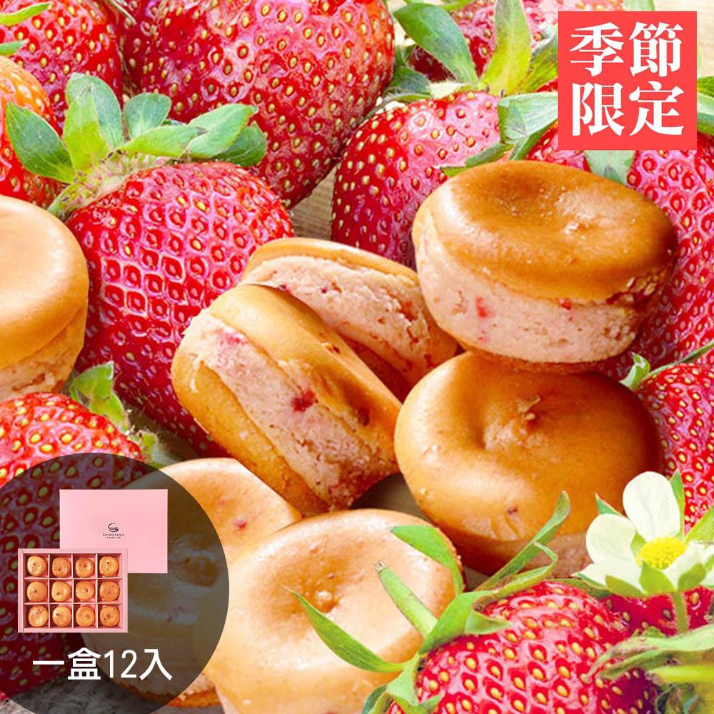 【季節限定】草莓乳酪球禮盒一盒(12入)【杏芳食品】