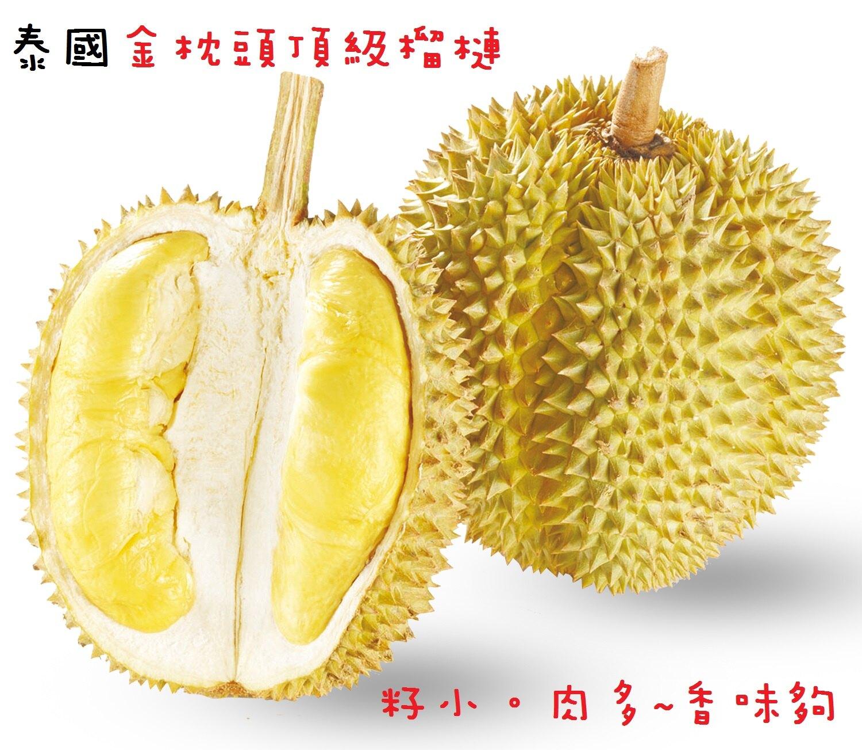 進口水果-嚴選泰國頂級鮮採金枕頭榴槤(3~4顆入/約12Kg10%)免運費 l 緁迪水果