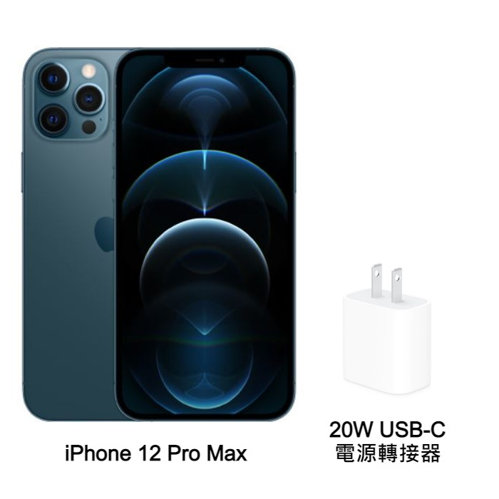 Apple iPhone 12 Pro Max 128G (藍) (5G)【20W】