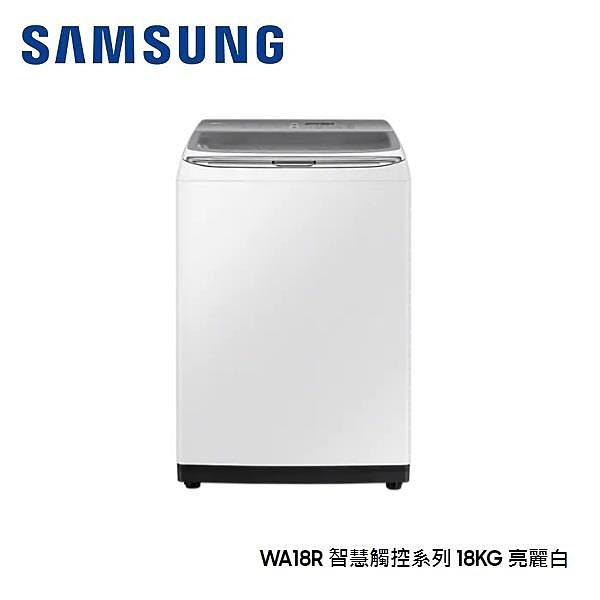 【南紡購物中心】SAMSUNG三星 18KG智慧觸控變頻洗衣機 WA18R8100GW/TW