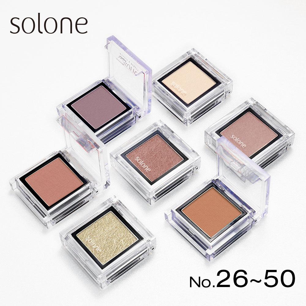 【4月獨享價】Solone 單色眼影_26-50