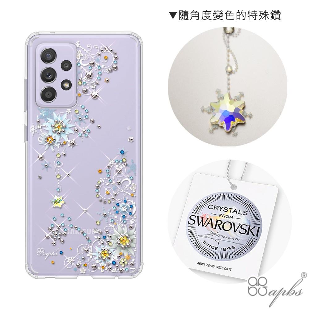 apbs Samsung Galaxy A52 5G 施華彩鑽防震雙料手機殼-雪絨花