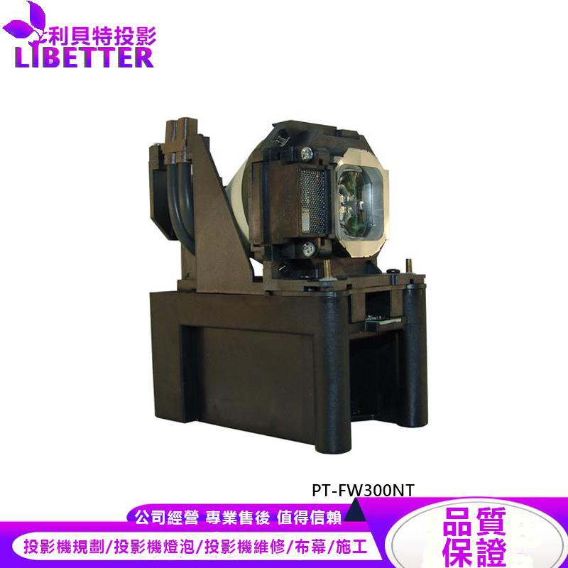 PANASONIC ET-LAF100 投影機燈泡 For PT-FW300NT