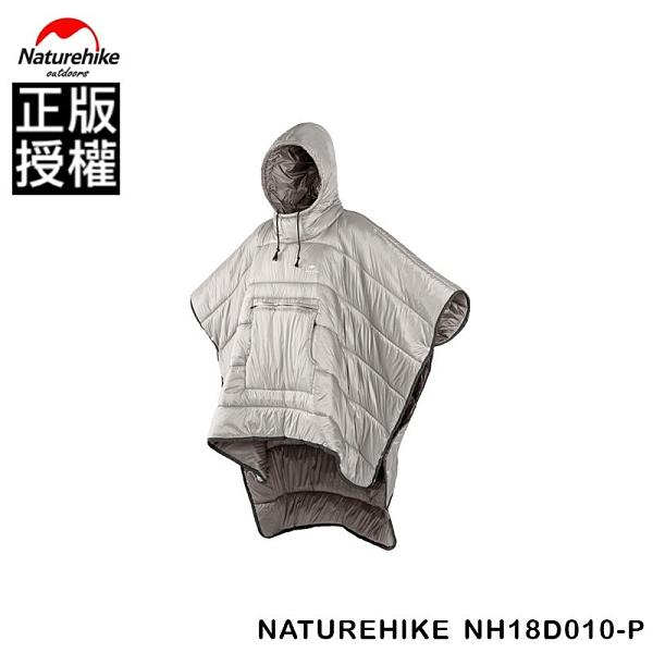 台灣現貨 當天寄出 挪客 NATUREHIKE 斗篷睡袋 NH18D010-P 露營 睡袋 可穿式斗篷
