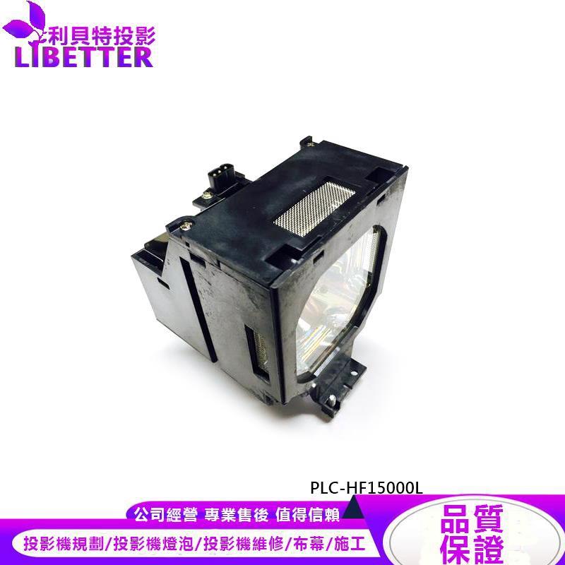 SANYO POA-LMP14 投影機燈泡 For PLC-HF15000L