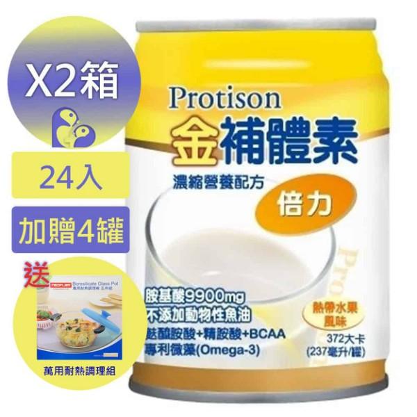 金補體素 倍力 熱帶水果口味 24罐*2箱 加贈4罐+愛康介護+