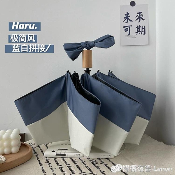 極簡風太陽傘摺疊雨傘ins風黑膠禁欲系晴雨傘男女情侶遮陽傘 檸檬衣舍