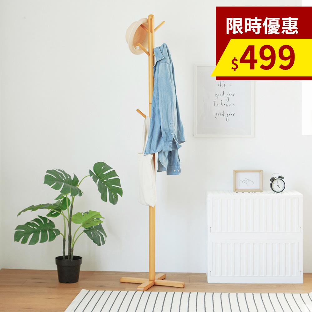 Itsuki原木自然系衣帽架(兩色) 完美主義【Y0019】