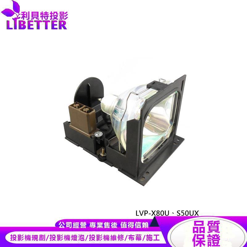 MITSUBISHI VLT-PX1LP 投影機燈泡 For LVP-X80U、S50UX