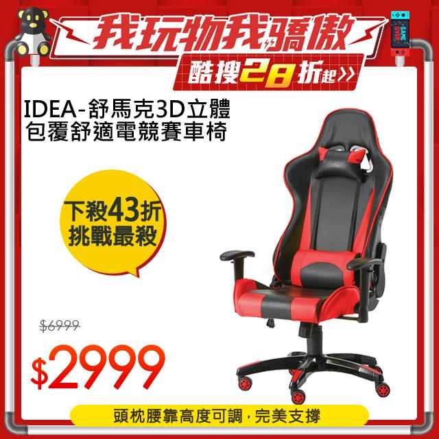 IDEA-舒馬克3D立體包覆舒適電競賽車椅-紅色款