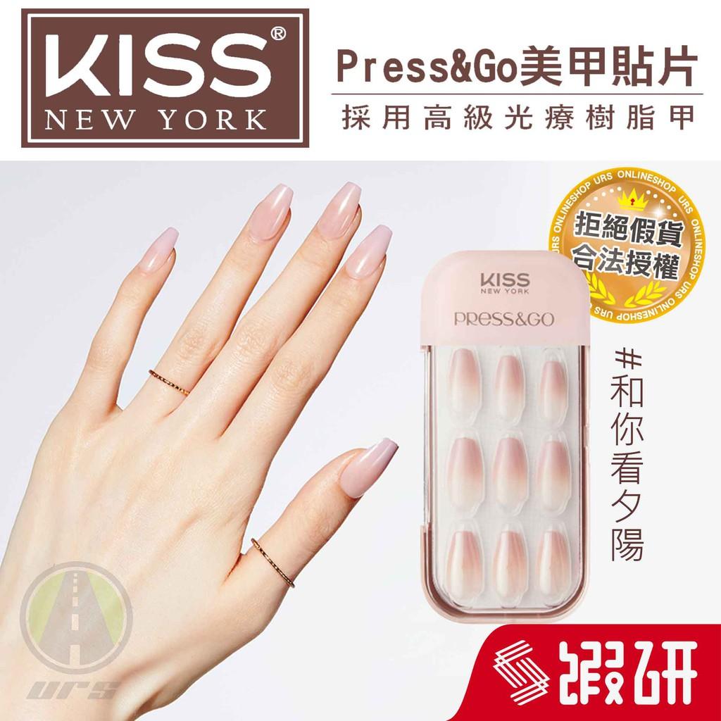 KISS New York 美甲片 美甲貼片 指甲貼紙 美國品牌 台灣授權 光療 貼紙 美妝 彩妝 指甲貼 URS