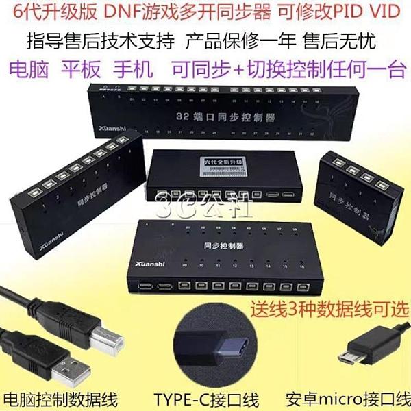 切換器 6代同步器16口KVM切換器dnf地下城與勇士電腦dnf游戲分屏器