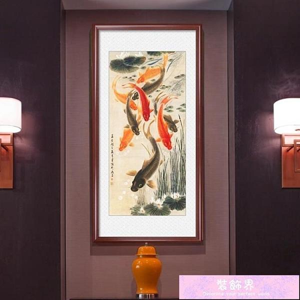 裝飾畫 九魚圖風水招財玄關裝飾畫實木豎版新中式牆壁畫 裝飾界 免運