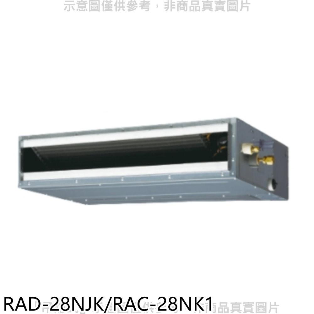日立【RAD-28NJK/RAC-28NK1】變頻冷暖吊隱式分離式冷氣4坪 分12期0利率