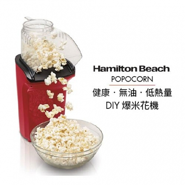 【結帳再折+免費送到家】Hamilton Beach 美國 漢美馳 POPOCORN 健康無油 爆米花機 台灣公司貨