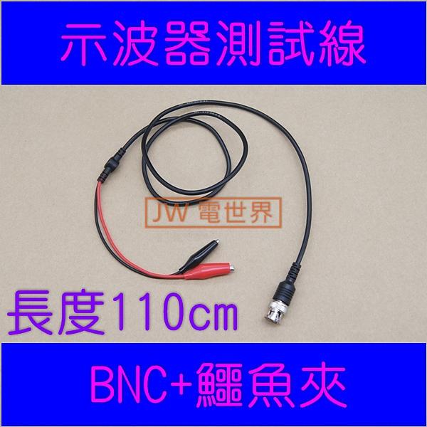 示波器用BNC轉鱷魚夾 測試鈎1.1米連接線[電世界1614]