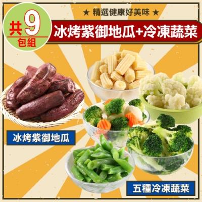 【愛上鮮果】冰烤紫御地瓜4包+冷凍蔬菜5種類(共9包組)