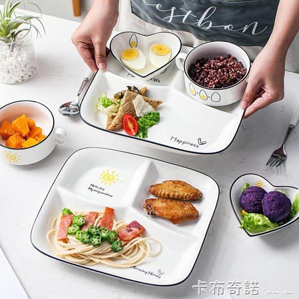 分格減脂分餐盤家用家庭制早餐餐具兒童陶瓷分隔減肥定量盤子餐盤 卡布奇諾