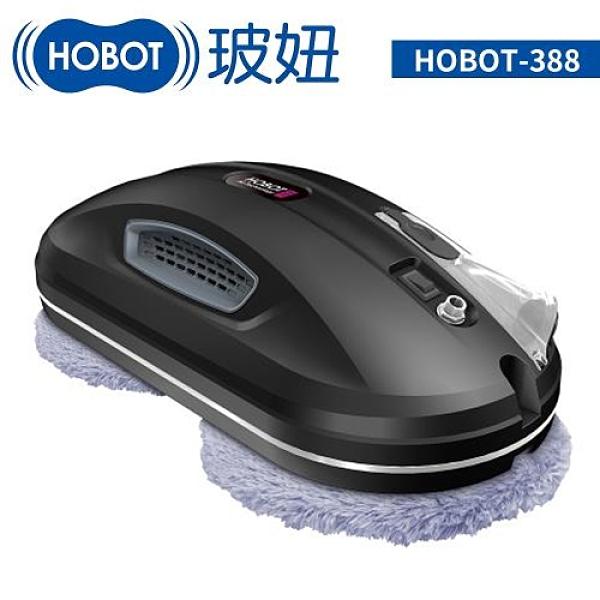 【HOBOT 玻妞】玻妞超音波噴水擦玻璃機器人(HOBOT-388)