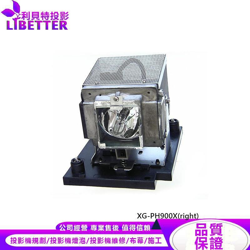 SHARP AN-PH7LP2 投影機燈泡 For XG-PH900X(right)