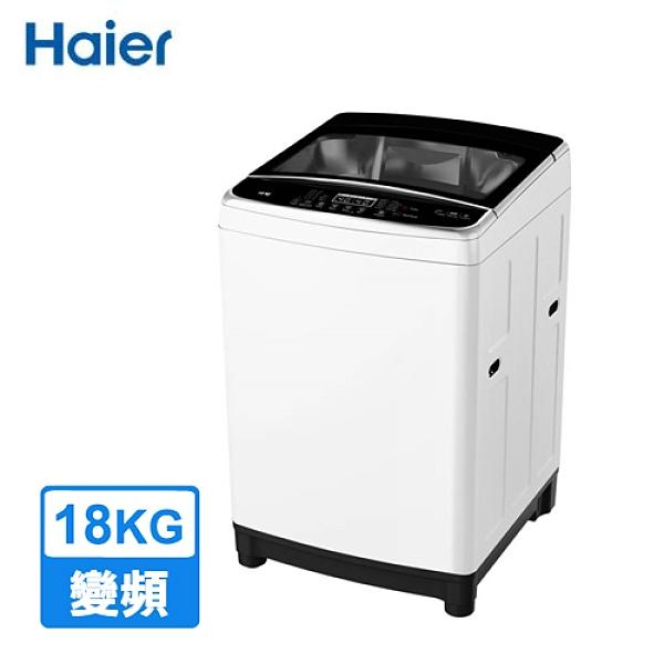 【Haier海爾】全自動18KG 大容量直立變頻洗衣機 XQB181W-TW(含基本安裝)