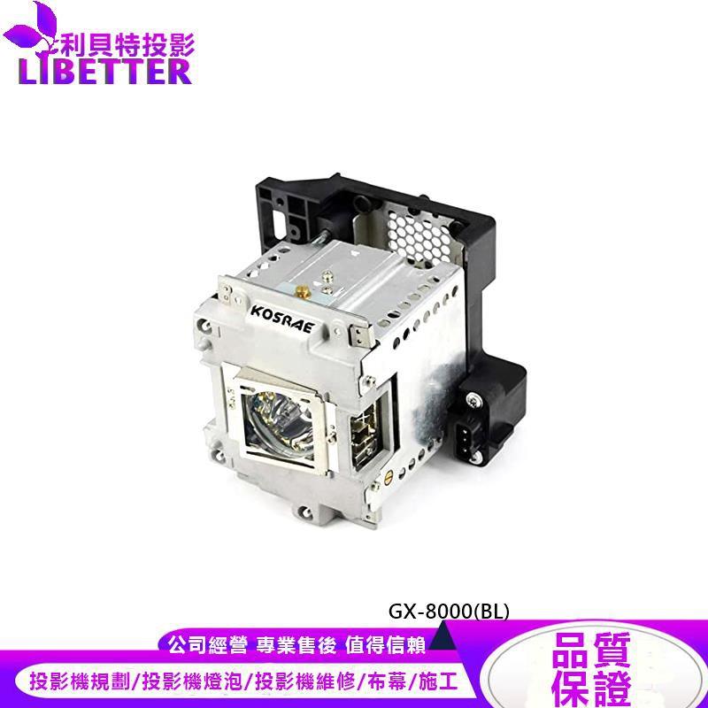 MITSUBISHI VLT-XD8000LP 投影機燈泡 For GX-8000(BL)