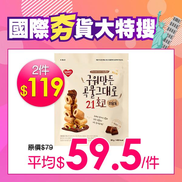 韓國KEMY多種穀物MINI夾心酥-巧克力 【康是美】