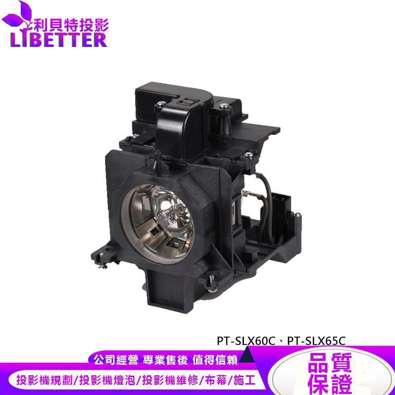 PANASONIC ET-LAE200 投影機燈泡 For PT-SLX60C、PT-SLX65C