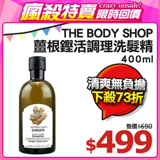 THE BODY SHOP 薑根鏗活調理洗髮精(400ml)