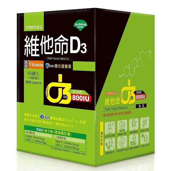 (6/9前,加送20粒/袋)維他命D3 800IU膠囊(20粒X10袋)【台灣優杏】
