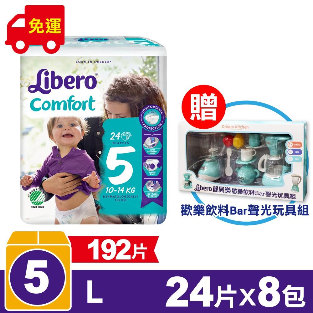 麗貝樂 Libero 嬰兒紙尿褲5號(XL) 24片X8包 專品藥局 (箱購)【2015233】