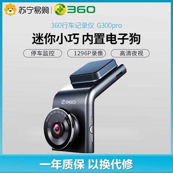 行車記錄儀 360行車記錄儀g300pro高清夜視免安裝無線迷你車載電子狗停車監控 夢藝家