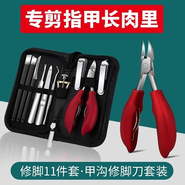 甲溝專用指甲刀套裝腳趾甲剪修腳刀鷹嘴鉗尖嘴鉗子神器炎工具 艾莎