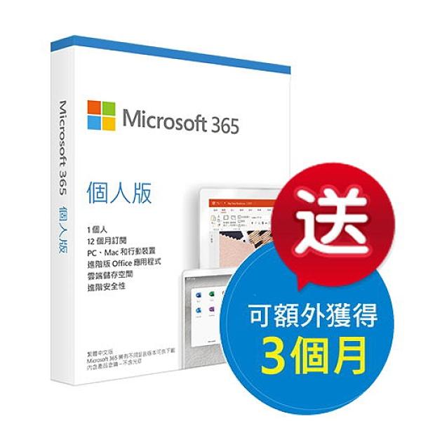 【微軟】Microsoft 365 個人版 中文 一年盒裝 獨家再送3個月延長 (於鑑賞期後每月底統一發送序號)