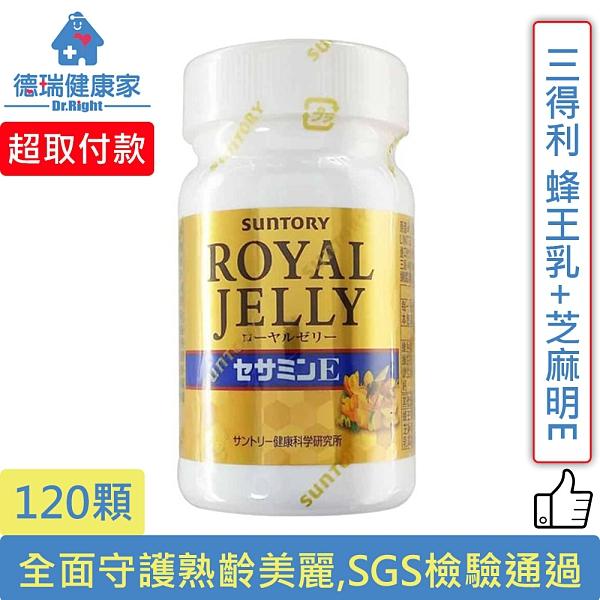 SUNTORY 三得利 蜂王乳+芝麻明E 120錠/瓶 成分配方新升級◆德瑞健康家◆