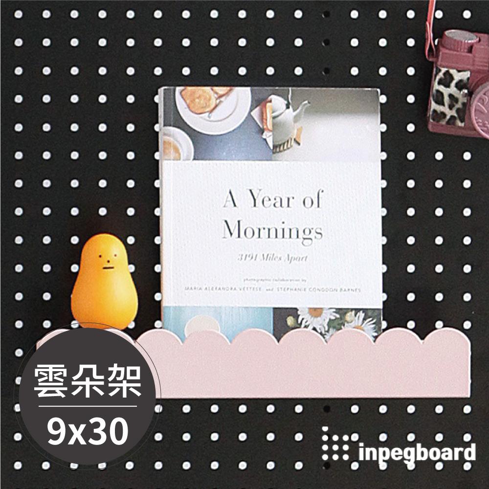inpegboard洞洞板專用-雲朵置物架 韓國製 完美主義【G0046】