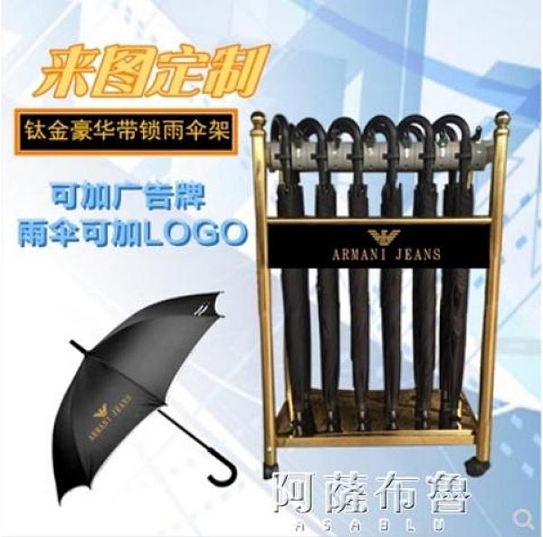 雨傘架 帶鎖傘架酒店大堂雨傘架12頭便民傘架帶傘圓管大鎖鈦金掛傘收納架 MKS阿薩布魯