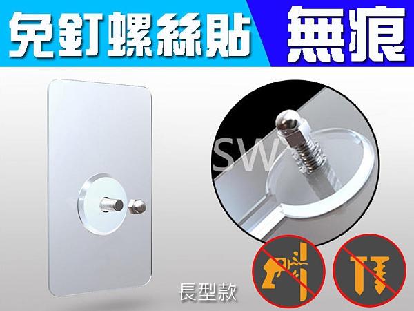 AF045 無痕掛勾 長方型 螺絲貼 免釘強力無痕掛勾貼 黏貼 門後掛勾 強力黏膠 魔力貼 無痕