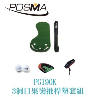 POSMA 3洞口果嶺推桿墊套組 PG190K