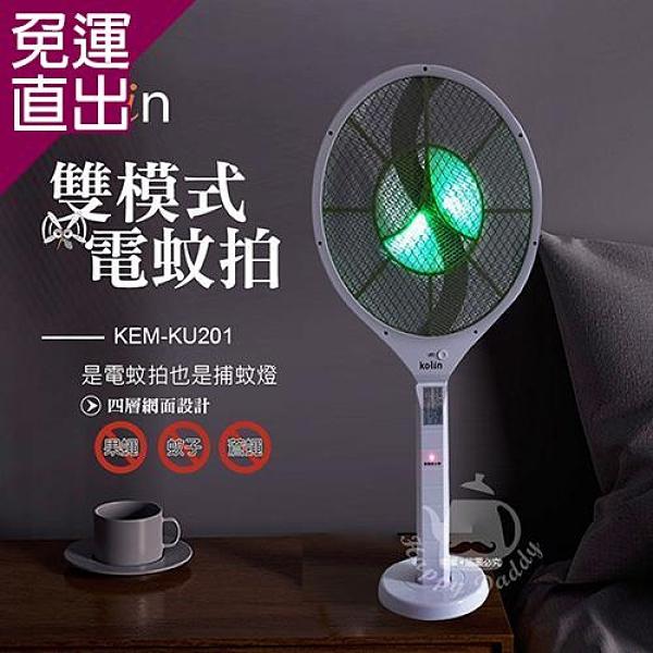 歌林 四層網面雙模式電蚊拍/捕蚊燈 KEM-KU201【免運直出】